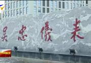 壮丽70年 奋斗新时代丨吴忠仪表:专注科技研发 打造中国规模最大自动调节阀生产基地-190818