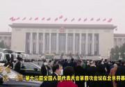 第十三届全国人民代表大会第四次会议在北京开幕