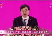 文化和旅游部副部长张旭致辞