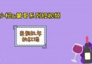 小杞葡哥系列短视频《说说葡萄酒》第四集:来瓶82年的红酒