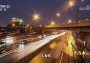 《法治中国》第二集 大智立法