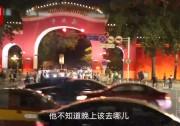 铛铛车的诱惑:与北京来一场穿越时光的邂逅(夜的北京@你)