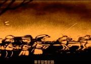 沙画:红色文艺轻骑兵