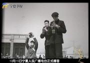 37、他是寧夏人民廣播電臺第一代播音員