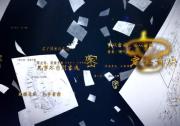 《中华人民共和国保守国家秘密法》宣传视频