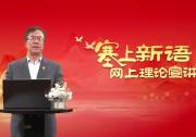 """""""塞上新语""""网上理论宣讲——杨立宾"""