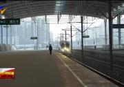银西高铁明天正式开通运营 最短3小时04分抵达西安-20201225