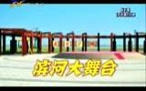 滨河达人秀资讯报道-3月13日