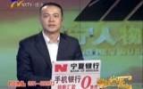 神宁人物老中青:矿井发明家—尤玉山-4月13日