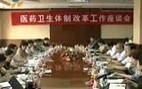 广西 宁夏举行深化医药卫生体制改革工作座谈会-7月16日