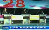 全区《环保法》电视知识竞赛决赛在宁夏广电演播大厅举行-11月7日