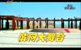 滨河达人秀资讯报道-3月14日