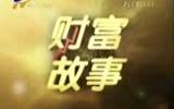 余生明:挑战天命-2月17日