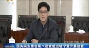 宁夏新闻-4月7日