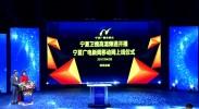 2017宁夏卫视高清频道开播暨宁夏广播电视台新闻移动网上线仪式
