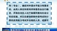 宁夏新闻-4月11日