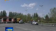 京藏高速宁夏境内改扩建段举行应急救援演练-2017年5月12日
