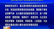 咸辉主持召开常务会议-2017年6月13日