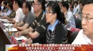 宁夏新闻联播-2017年6月13日