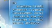 民生问答-2017年6月15日