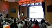 宁夏智慧农业创新发展论坛在银川举行-2017年7月23日