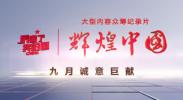 辉煌中国宣传片最终版