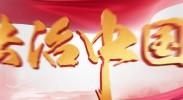 《法治中国》总宣传片(敬请期待版)-0811
