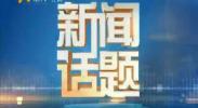十九大微党课:砥砺奋进的五年 -2017年10月17日
