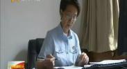 (十九大代表風采)陳美榮:堅守心中的正義-2017年10月4日