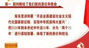 十九大微党课:夺取新时代中国特色社会主义伟大胜利-2017年10月19日