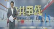公共事线-2017年10月7日