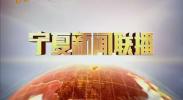 宁夏新闻联播-2017年10月6日