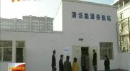 宁夏:电能替代清洁供暖 为蓝天减负-2017年11月29日