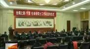 丝绸之路(宁夏)生命谷成立尹伟伦院士工作站-2017年11月18日