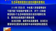 宁夏通报中央环境保护督察移交生态环境损害责任追究问题问责情况-2017年11月16日