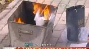 银川设置祭祀设施 引导市民文明祭祀-2017年11月18日