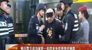 银川警方成功破获一起跨省电信网络诈骗案-2017年11月28日