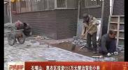 石嘴山:惠农区投资650万元整治背街小巷-2017年11月28日