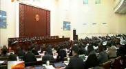自治区第十一届人民代表大会常务委员会第三十四次会议-2017年11月28日