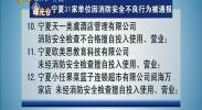 【曝光台】宁夏31家单位因消防安全不良行为被通报-2017年11月28日