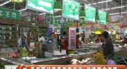 节前银川蔬菜供应充足 价格稳中有降-2017年12月29日