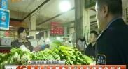 银川市开展食品安全专项整治行动-2017年12月29日