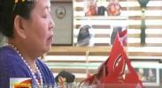 """【""""草根""""新力量】让""""中国毕加索""""在传承中走向市场!-2017年12月16日"""