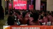宁夏举办现代农业创新与发展高峰论坛-2017年12月29日