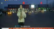元旦小长假 高速公路将迎来出行高峰-2017年12月29日