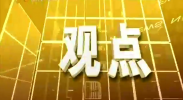 河长制带来治水新局-2017年12月22日