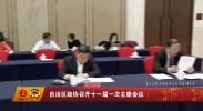 自治区政协召开十一届一次主席会议-2018年1月30日