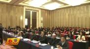 自治区政协召开十一届一次常委会议-2018年1月30日