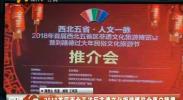 2018首届西北五省区非遗文化旅游博览会落户隆德-2018年1月18日