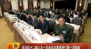 自治区十二届人大一次会议主席团举行第一次会议-2018年1月25日